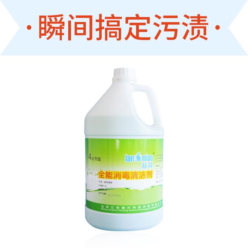 蓝淼 全能清洁剂 4公升/桶 强效清除水垢、油污!
