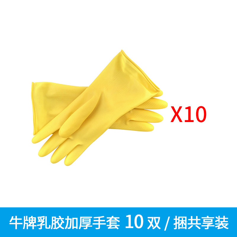 牛牌乳胶加厚手套(小码)10双/捆 加厚螺纹 防滑耐磨 耐用不渗漏